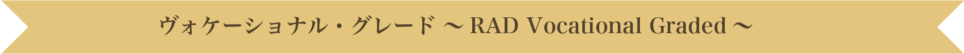 02 44 - RADクラス