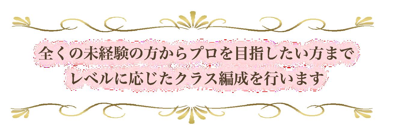 sozai2 55 - 一般クラス